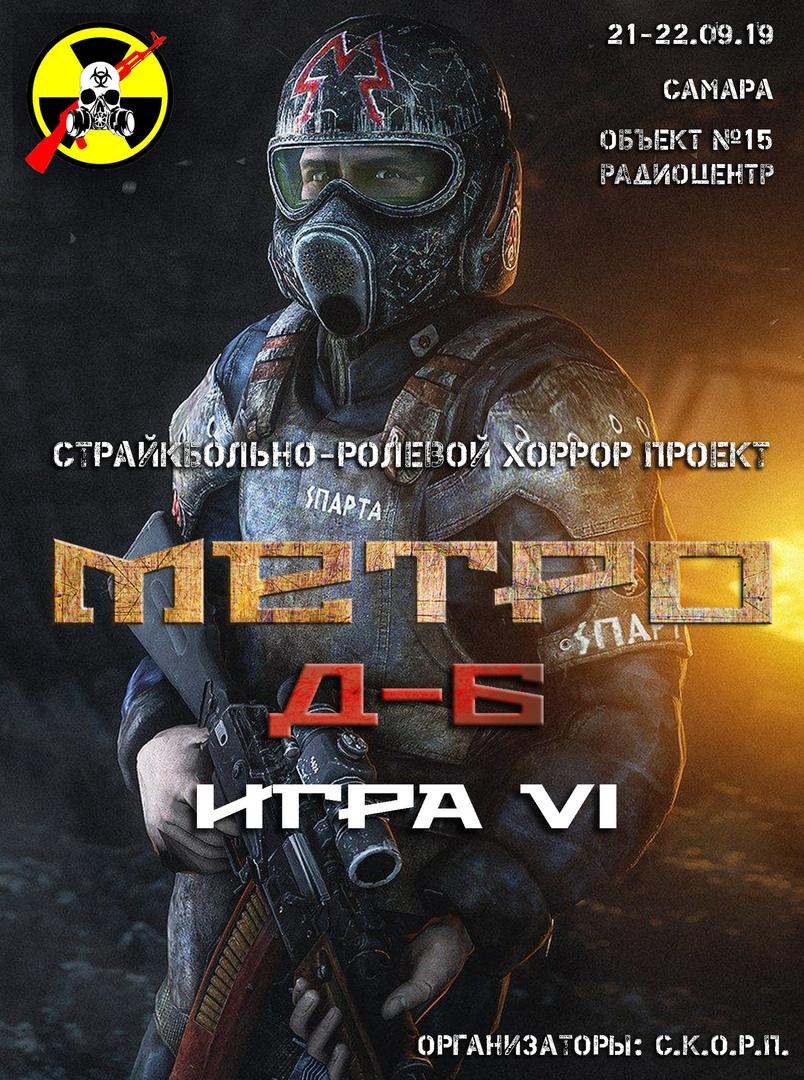 Афиша Самара Страйкбольный проект Метро Д6. 21-22.09.19