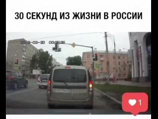 Обычный день России