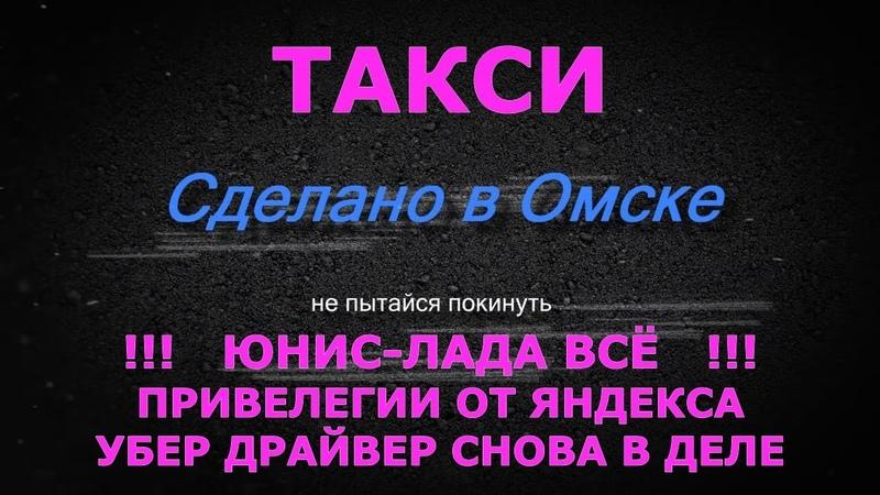 Юнис всё Новости из Яндекса Убер драйвер Россия