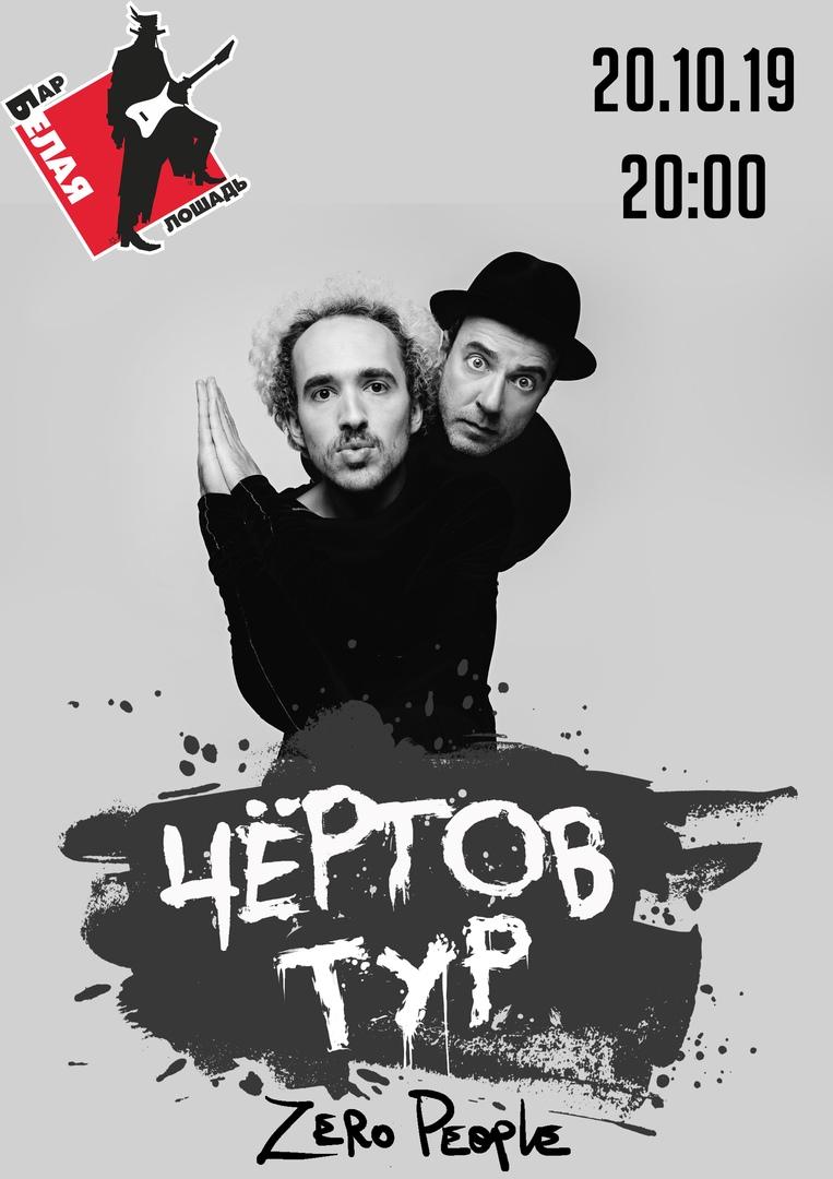 Афиша Волгоград Zero People / Волгоград / 20 октября