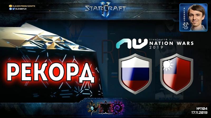РОССИЯ ТАЙВАНЬ Nation Wars 2019 StarCraft II Групповая стадия Ro16 Матч на вылет