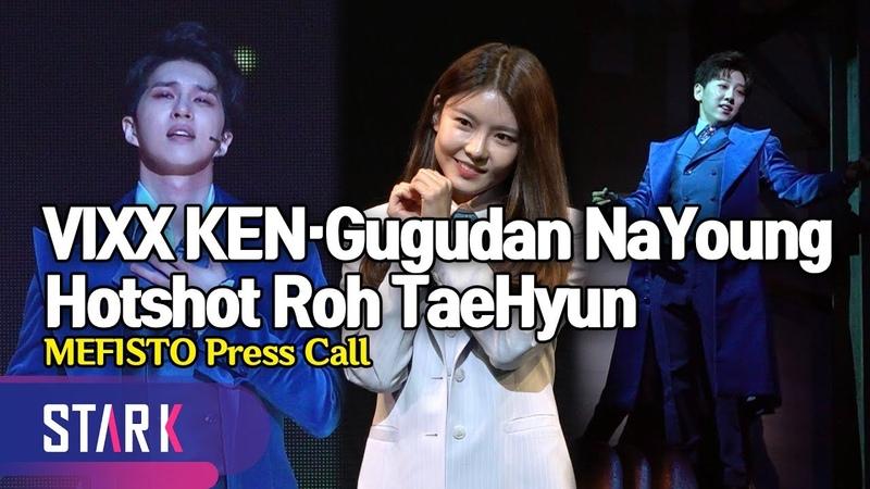 VIXX KEN·Hotshot Roh TaeHyun·Gugudan NaYoung 'MEFISTO' Press Call 뮤지컬 배우로 변신 빅스 켄·핫샷 노태현·구구단 나 5068