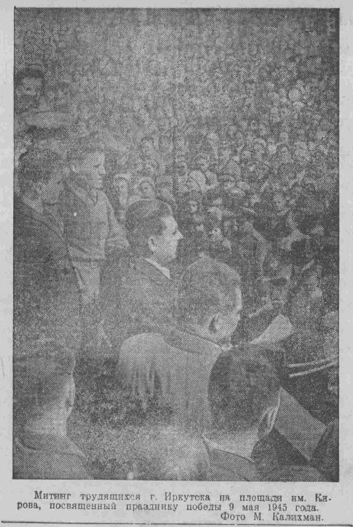 Восточно-Сибирская правда. 1945.13 мая (№ 95)