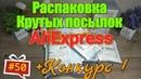 50 РАСПАКОВКА КРУТЫХ ПОСЫЛОК С ALIEXPRESS Конкурс !