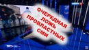 Разбор очередного бреда с телеканала Россия-1. Митинг 10 августа