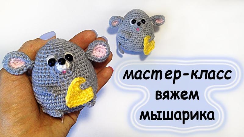 Схема вязания. мышки крючком. we knit a mouse
