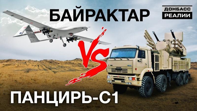 Турецкие беспилотники против российских ракетных комплексов Донбасc Реалии