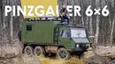 Самый крутой вездеход в мире Pinzgauer 712 тест и история
