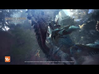 Monster hunter world: iceborne для пк – в продаже с 9 января