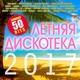 Алена Винницкая и Динама - Только он