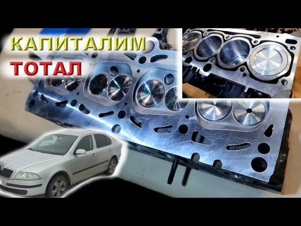 Skoda Octavia 1 6 8v BGU Поднимаем с колен ТОТАЛ