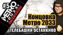 Плохая концовка Метро 2033 Редукс: телебашня Останкино — Прохождение игры Metro 2033 Redux | Серия 5