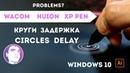Круги задержка глюки на графическом планшете WACOM HUION XP PEN на Windows 10