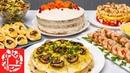Меню на День Рождения 3. Готовлю 8 блюд. ПРАЗДНИЧНЫЙ СТОЛ: Торт, Салат, Мясное, Закуска