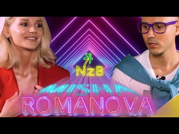 Миша Романова здала весь шоубізнес за одну секунду NzB