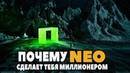 NEO - ПОЧЕМУ КРИПТОВАЛЮТА БУДЕТ РАСТИ NEO 3.0 ОБЗОР ПЛАТФОРМЫ И ПРОГНОЗ НА КОНЕЦ 2018 ГОДА!
