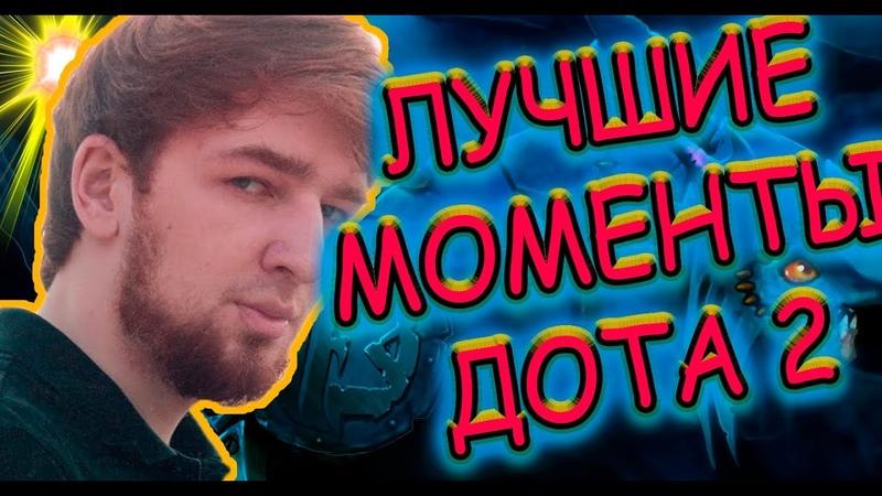 КУМАН ДЕЛАЕТ ПАУНС В КИБЕРСПОРТ ЛУЧШЕЕ С ДОТА 2 СТРИМЕРАМИ