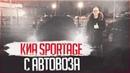 КИА Sportage c АВТОВОЗА Live Автоподбор СПБ МСК