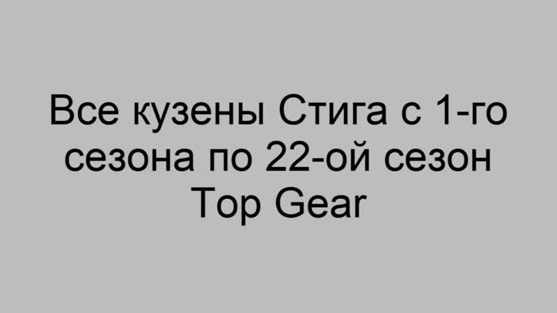 Кузены Стига с 1-го по 22-ой сезон Top Gear