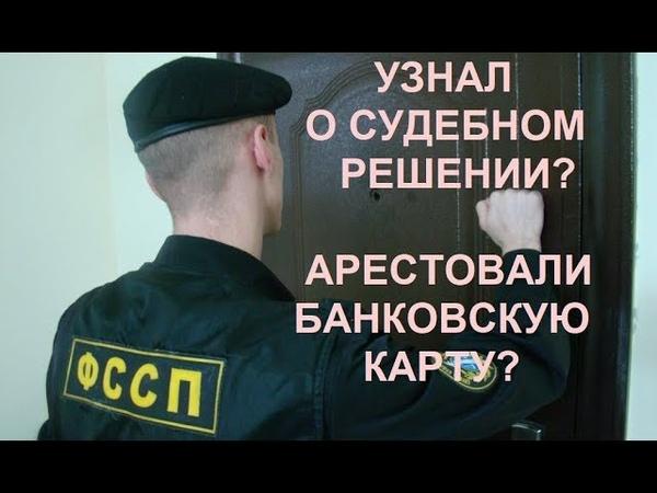 ЮРИСТ КИРОВ Заочное решение суда или судебный приказ в вы не знали в суд не вызывали