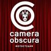 Camera Obscura -фотостудия  Комсомольск-на-Амуре