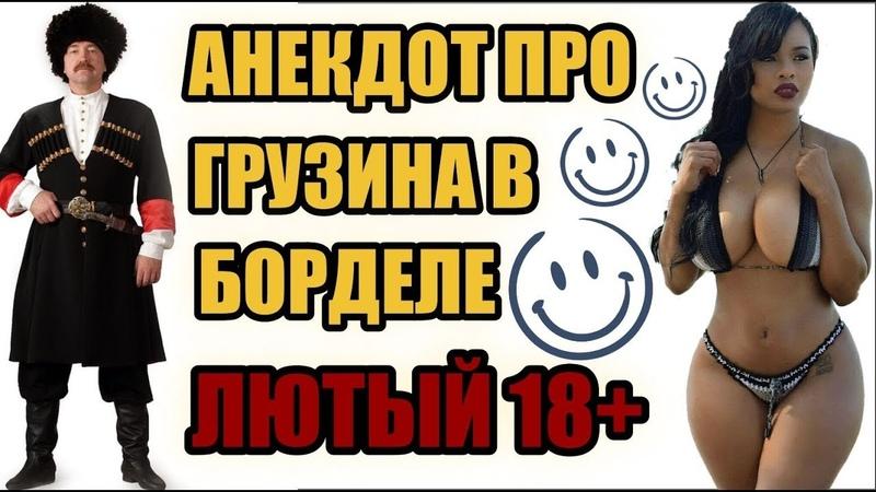 Анекдот про Грузина, очень смешной | Анекдоты смешные до слез | Мешки под Глазами