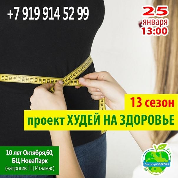 Программа Похудения В Ижевске. Как ижевчанка за два месяца похудела на 20 килограмм без диет и тренировок