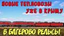 Крымский мост(19.09.2019) НОВЫЕ ТЕПЛОВОЗЫ в КРЫМУ.В Багерово РАЗРУШЕН пеш.переход.Отсыпают щебень.