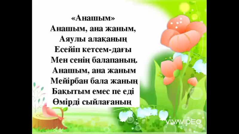 АНАШЫМ ТУЫЛГАН КУНИНИЗБЕН