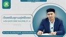Сахабалар өмірбаяны. 8-дәріс. Аль-Баро ибн Малик (р.а). ұстаз Қабылбек Әліпбайұлы