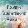 """""""Магия вне Хогвартса возможна"""" ДФ МТФ 2020"""