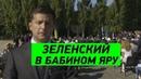 ТРОГАТЕЛЬНАЯ До Слез Речь Президента Зеленского в Бабином Яру