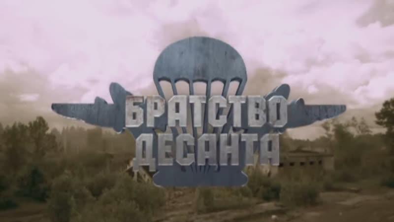 Братство десанта 2 серія 2012 HD