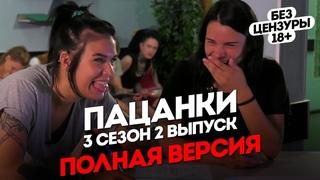 Пацанки Дикое племя 4 сезон 3 серия  смотреть онлайн бесплатно