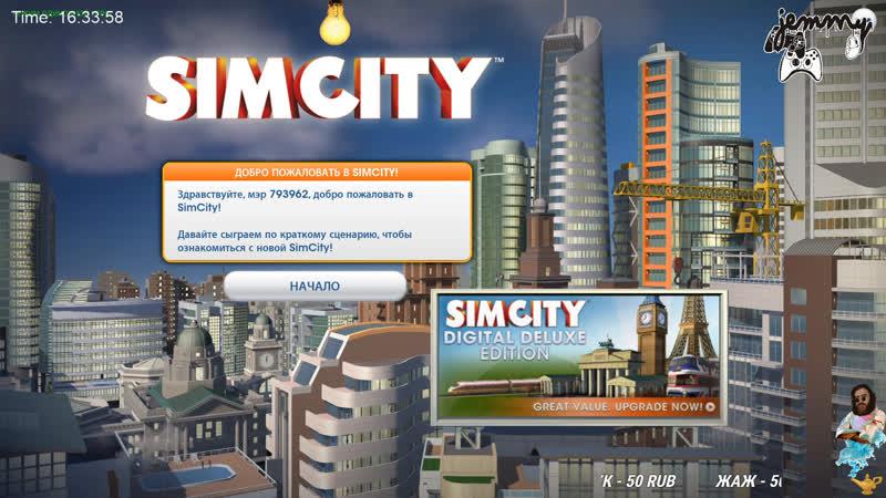 Строим город своей мечты в SimCity