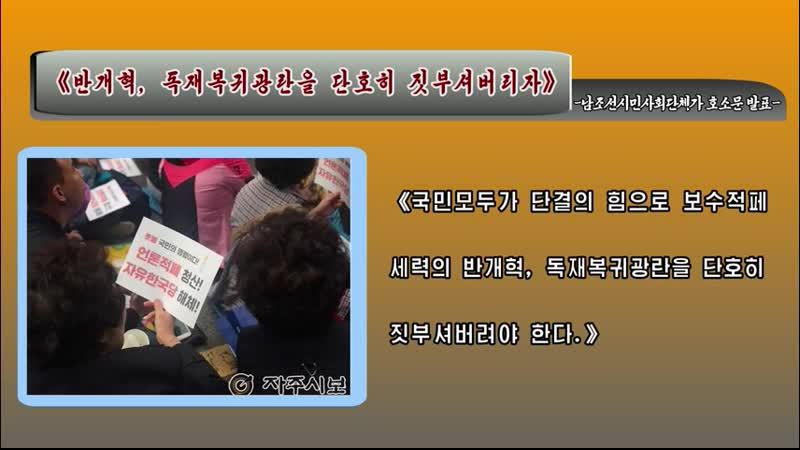 《반개혁, 독재복귀광란을 단호히 짓부셔버리자》 -남조선시민사회단체가 호소문 발표- 외 1건-