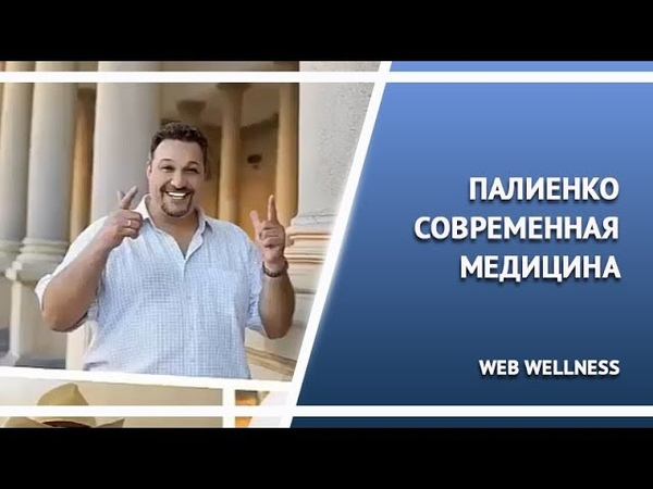 Палиенко Современная медицина