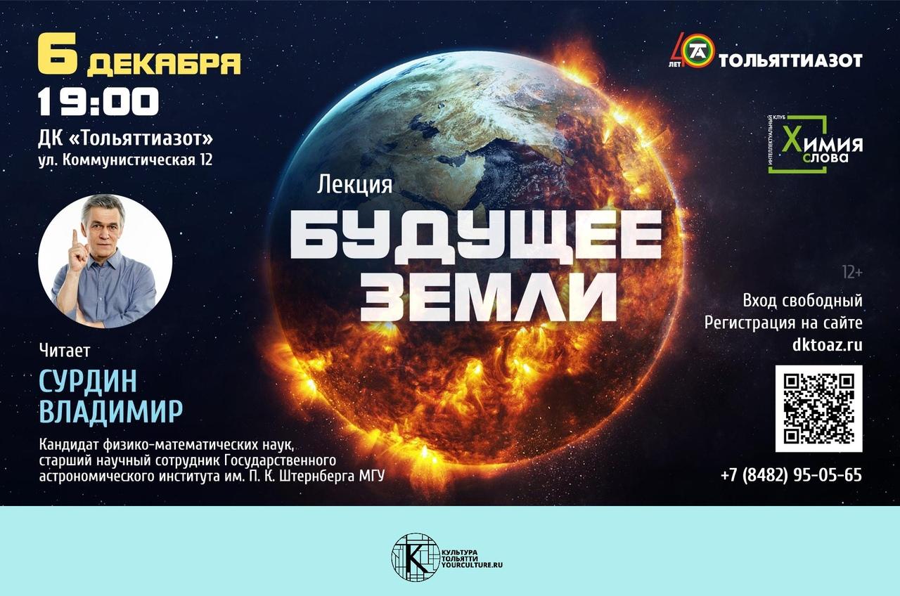 Лекция Владимира Сурдина «Будущее Земли»