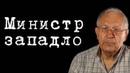 Министр западло АлександрИваницкий