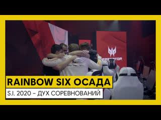 Rainbow six осада six invitational 2020 – дух соревнований