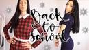 BACK TO SCHOOL 2019 ОДЕЖДА к школе Мои покупки Образы в школу