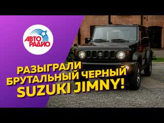 Розыгрыш автомобиля suzuki jimny в эфире авторадио 30.10.2019
