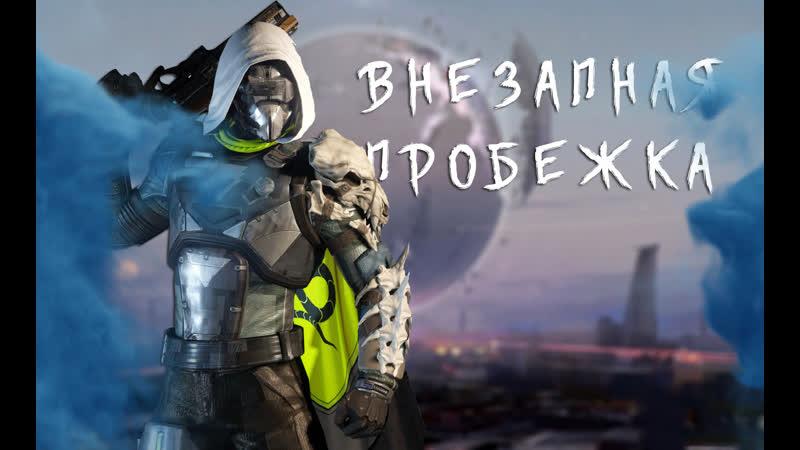 Внезапная Пробежка в Destiny 2