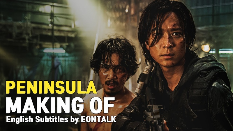 Peninsula Train to Busan 2 2020 반도 Making Of Trailer EONTALK