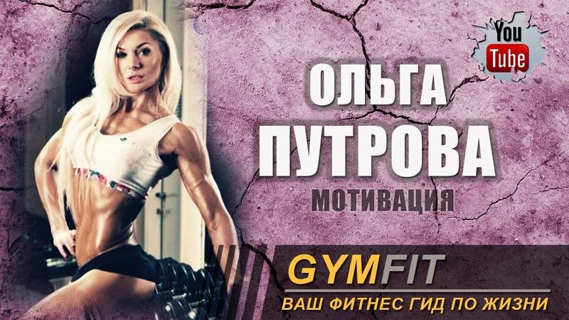 Ольга Путрова Мотивация Olga Putrova Motivation