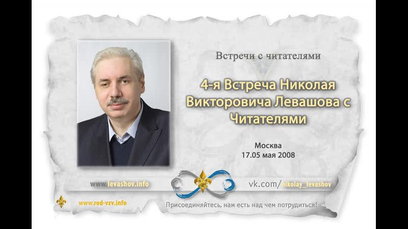 4-я Встреча Николая Леашова с читателями _ 17.05.2008