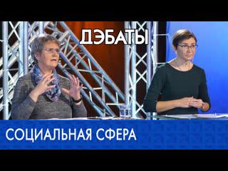 Дебаты-2019. Является ли Беларусь на самом деле социальным государством