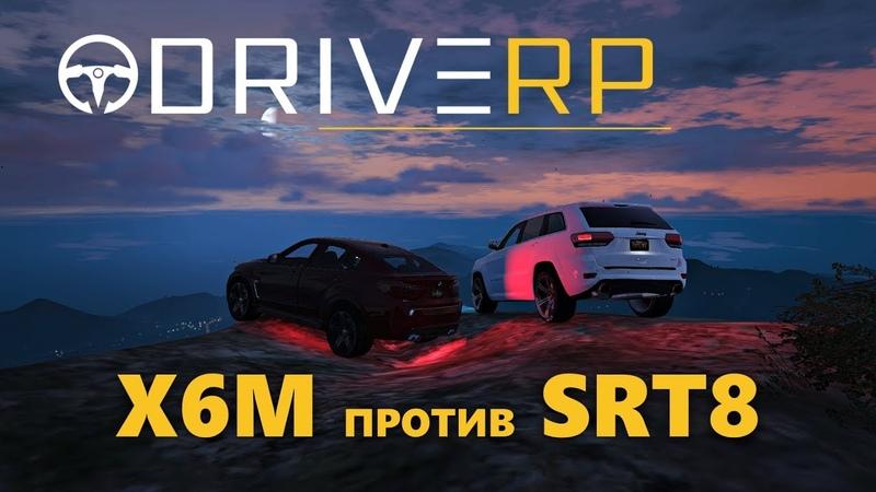 BMW X6M или JEEP SRT8 КТО КРУЧЕ 40 000$ БЕСПЛАТНО DRIVE RP GTA 5 RP RAGE MP