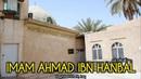 Imam Ahmed Bin Hanbal رحمة الله عليه Makam of Imam Hanbal Baghdad Tourism
