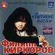 Филипп Киркоров feat. Маша Распутина - Роза чайная (feat. Маша Распутина)